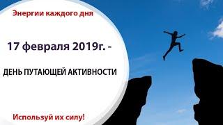 17 февраля (Вс) 2019г. - ДЕНЬ ПУТАЮЩЕЙ АКТИВНОСТИ