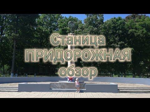 станица Придорожная, обзор