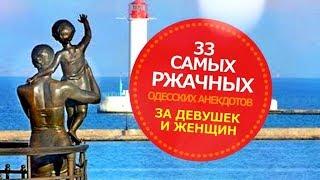 ТОП-33! Сборник лучших одесских анекдотов про девушек и женщин!