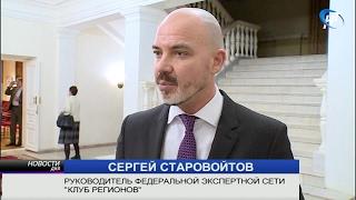 Сергей Старовойтов прокомментировал встречу губернатора с новгородскими журналистами и блогерами