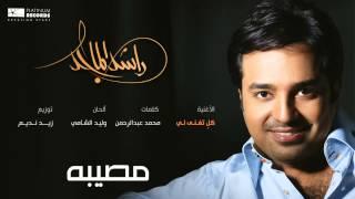 #راشد_الماجد - كلٍ تغنى لي   Rashed Almajid تحميل MP3