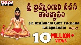 Sri Brahmam Gari Vachana Kalagnanam Part 1 - Vol 2| Brhmasri Chinthada Viswanatha Sastri |