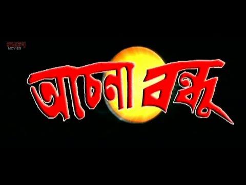 Achena Bandhu Full Movie | Latest Bengali Film