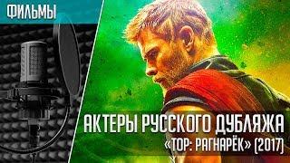 «Тор: Рагнарёк» - Актеры русского дубляжа | Thor: Ragnarok (2017)