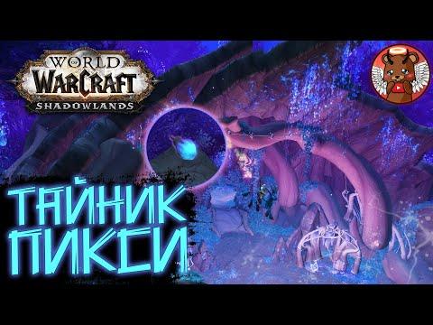 Тайник пикси [Сокровища над театром] - WoW Shadowlands [КАК ПОЛУЧТЬ?]