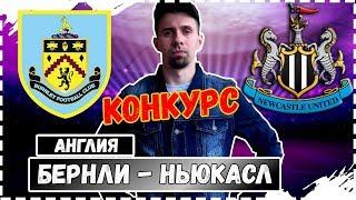 БЁРНЛИ - НЬЮКАСЛ / КОНКУРС / ПРОГНОЗЫ НА ФУТБОЛ