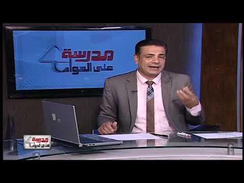 لغة إنجليزية 3 إعدادي ( مراجعة ) أ صبحي الغيطاني 07-05-2019