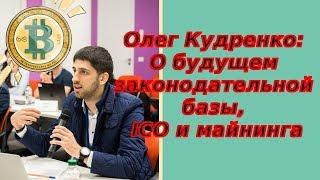 О законодательной базе для ICO   интервью с Олегом Кудренко   Blockchain & Bitcoin conference Moscow