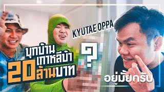 Crazy Korean guy's house tour! It's worth 20M THB!!! - Are You Home? EP. 4 Feat. Kyutae Oppa