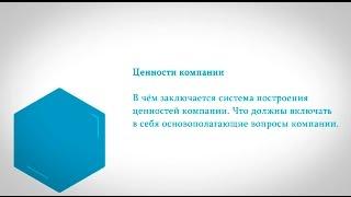 M. В. Федоренко Ценности компании