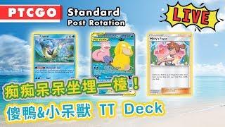 psyduck slowpoke tag team deck - TH-Clip