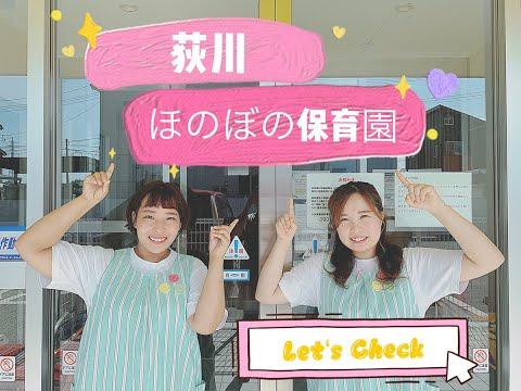 荻川ほのぼの保育園 園紹介動画
