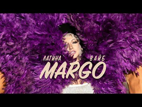 Margo - Латина Вайб