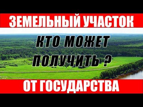 Кому положена бесплатная земля от государства?