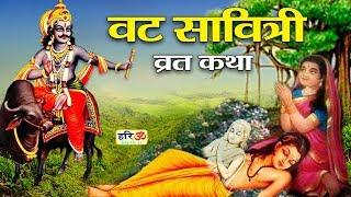 Vat Savitri Vrat Katha2019-अखंण्ड सौभाग्य देने वाली सावित्री और सत्यवान की व्रत कथा-Satyawan savitri