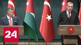 Эрдоган: необходимо воздержаться от любых шагов по изменению статуса Иерусалима - Россия 24