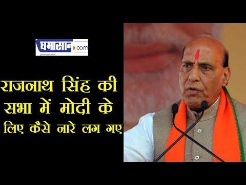 MAHAGATHBANDHAN 2019: How did Slogans take place for 'MODI' in Rajnath Singh's Meeting?