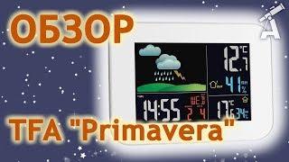 "Обзор метеостанции TFA ""Primavera"""