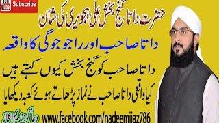 Hafiz Imran Aasi By Data Ganj Bakhsh Ali Hajveri Ki Shan Best Speech