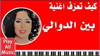 مازيكا 454- تعليم عزف اغنية بين الدوالي - سميرة توفيق تحميل MP3