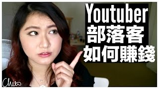 ♡ 聊聊天 ♡ Youtuber和部落客如何賺錢 ♡ How Youtuber Make Money【Chiao】