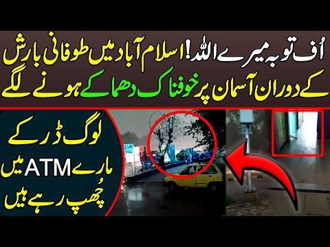 اسلام آباد میں طوفانی بارش کے دوران آسمان پر ایسا کیا ہوا کہ لوگ ڈر کر اے ٹی ایم میں چھپ گئے:ویڈیو دیکھیں