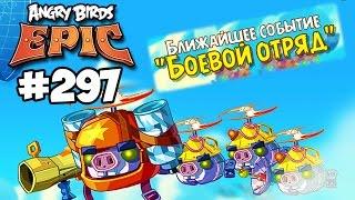 Angry Birds Epic #297 БОЕВОЙ ОТРЯД  Геймплей Walkthrough