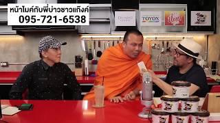[ Live ] สําลักข่าวลําสาลีนิวส์ [EP.25] สนทนาธรรมก่อนนอนกับพระมหาสมปอง ตาลปุตฺโต (18 กันยายน 2561)