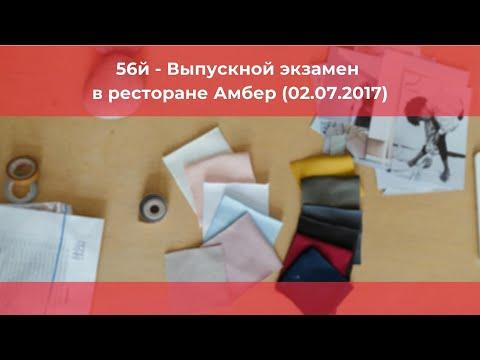 56й - Выпускной экзамен в ресторане Амбер (02.07.2017)