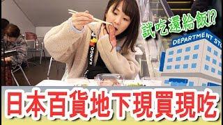 試吃還給飯這樣不用買了吧🤣日本高級百貨公司地下食品賣場開箱!