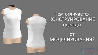 Чем отличается конструирование одежды от моделирования?