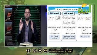 باب الهمزتين من كلمتين برنامج قرآن وقراءات مع الشيخ محمد حسن