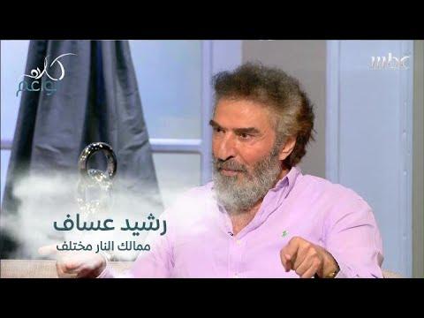 """رشيد عساف: جمهور """"ممالك النار"""" سيشعر بمعاصرة أحداثه"""