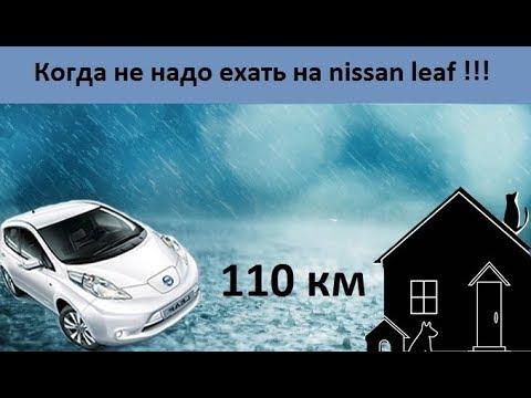 120 км в дождь на nissan leaf! Когда надо было всё-таки пересесть на бензин.