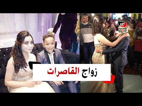 زواج الأطفال في مصر قصة لا تنتهي !