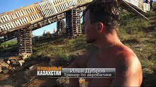 """""""Неизведанный Казахстан"""". Бухтарма. Эфир 10-12-2017"""