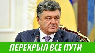 Порошенко перекрыл все пути на Донбасс