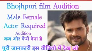 Bhojpuri film Audition For Actor ! Daily Audition updates ! Ravi Vermani Guidelines Show