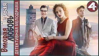 Вторая первая любовь (2019). 2 серия. Детектив, мелодрама.