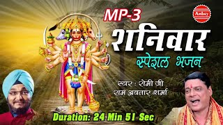 बालाजी भजन , Non Stop Hanuman Ji Song, Ram Avtar Sharma, Romi Ji