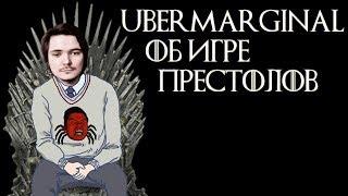 Маргинал критикует последний сезон Игры престолов