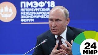 Путин: Глобальное недоверие вернет мир в далекое прошлое - МИР 24