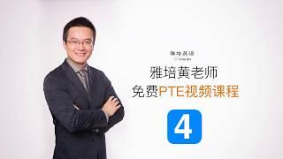雅培英语PTE视频课(第四课)— 双元音
