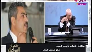 """النائب """"أحمد شعيب"""" يشيد بوكيل صحة الإسماعيلية: بـ""""الدكر"""" ويهاجم وزير الصحة: """"مُهمل وبيكدب علينا"""""""