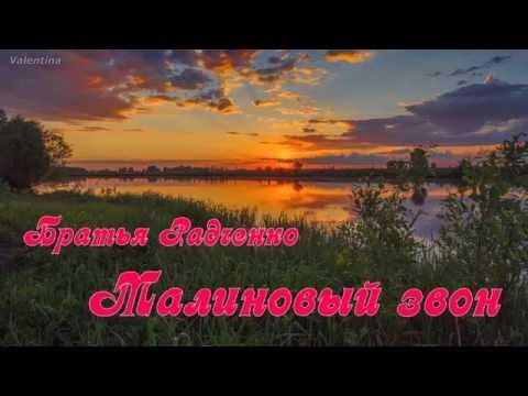 БРАТЬЯ РАДЧЕНКО - МАЛИНОВЫЙ ЗВОН