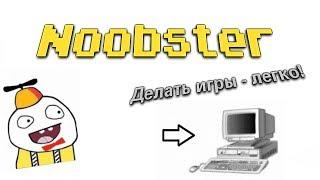 Noobster - самая простая программа для создания игр! {Старый ник}