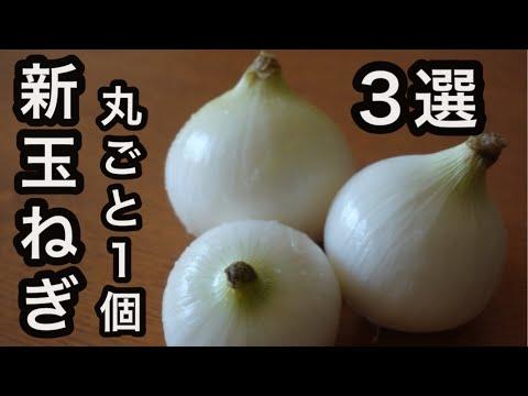 , title : '新玉ねぎだけ丸ごと1個を使った簡単レシピ3選