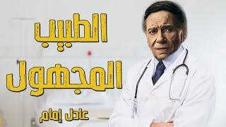 تحميل و مشاهدة فيلم الطبيب المجهول | بطولة الزعيم عادل إمام | فيلم عوالم خفية MP3