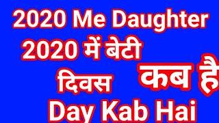 वर्ष 2020  में बेटी दिवस कब है ! 2020 Me Daughter Day 27 September  2020 ko Hai !