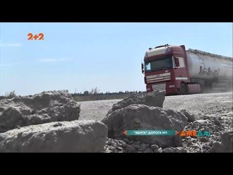 Показана худшая дорога в Украине (ВИДЕО)
